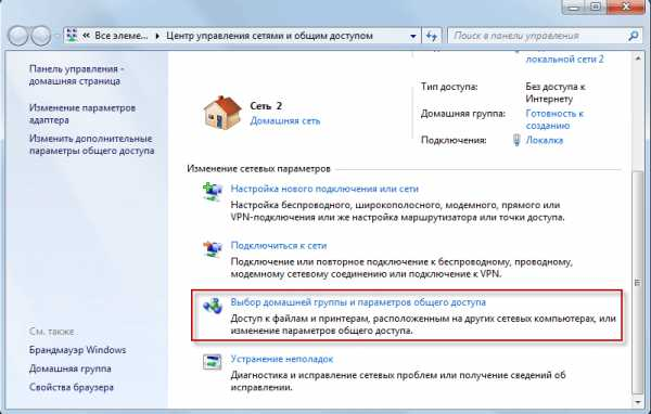 Как сделать общий доступ к папке windows 7
