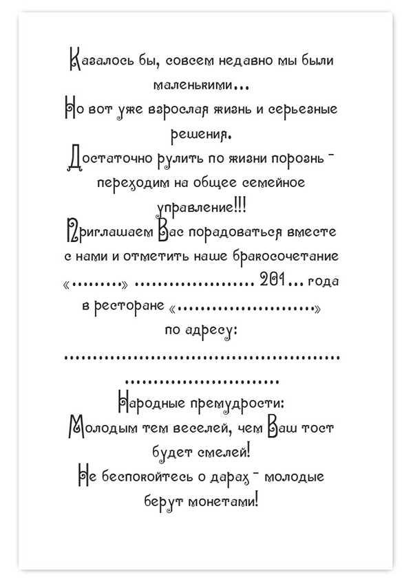 Первомай прикольные, приглашения на свадьбу тексты прикольные
