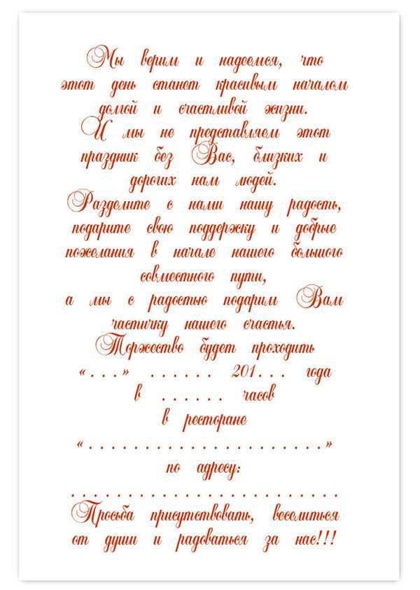 Тексты к открыткам приглашениям