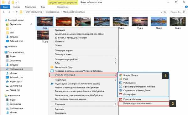 kak_sdelat_programmu_po_umolchaniyu_v_windows_7_57.jpg