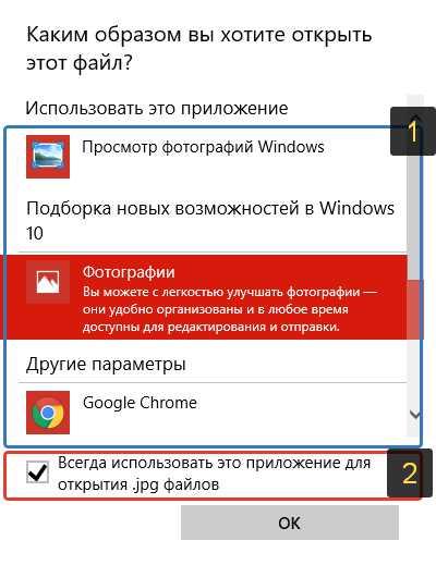 kak_sdelat_programmu_po_umolchaniyu_v_windows_7_58.jpg