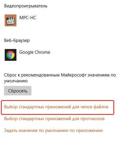 kak_sdelat_programmu_po_umolchaniyu_v_windows_7_61.jpg