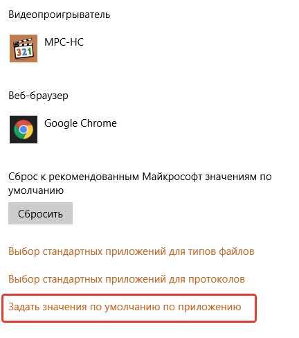 kak_sdelat_programmu_po_umolchaniyu_v_windows_7_63.jpg