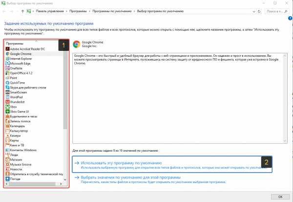 kak_sdelat_programmu_po_umolchaniyu_v_windows_7_64.jpg