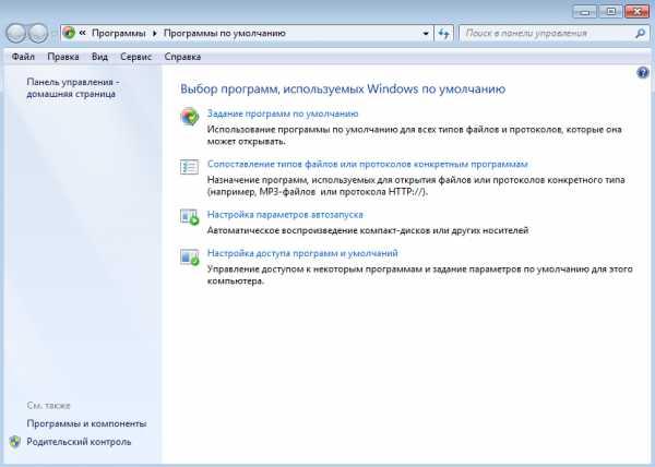 kak_sdelat_programmu_po_umolchaniyu_v_windows_7_65.jpg