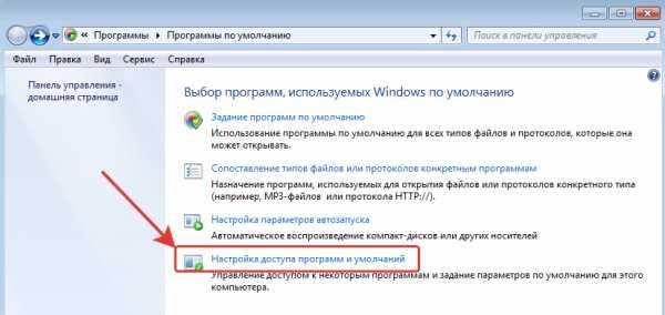 kak_sdelat_programmu_po_umolchaniyu_v_windows_7_66.jpg
