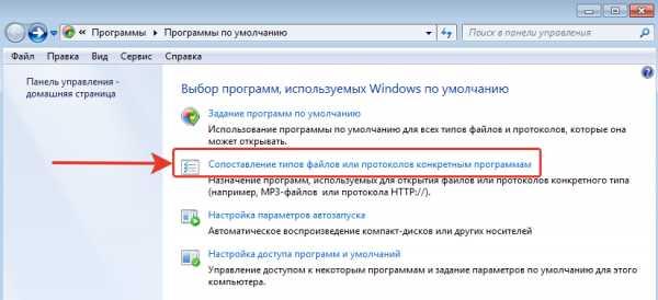kak_sdelat_programmu_po_umolchaniyu_v_windows_7_68.jpg