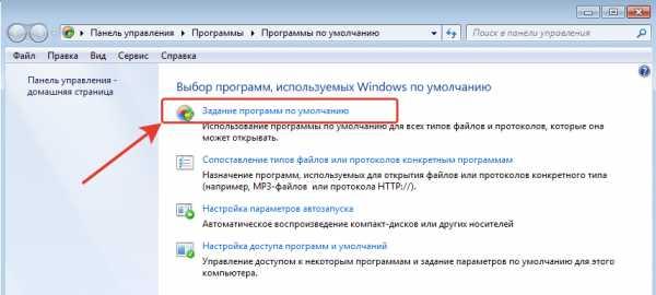 kak_sdelat_programmu_po_umolchaniyu_v_windows_7_70.jpg
