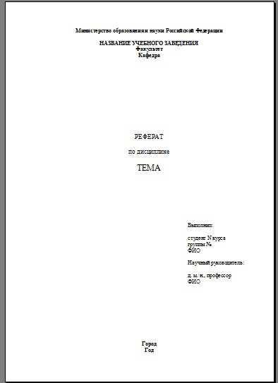 Как сделать реферат на компьютере Образец оформления титульного листа для реферата