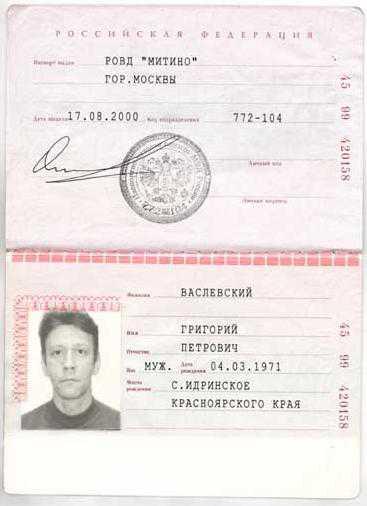 Как сделать паспорт для компьютера 152