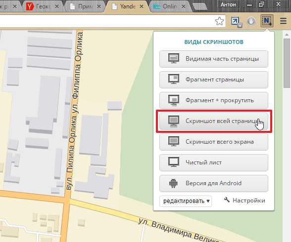 Как распечатать Яндекс карту
