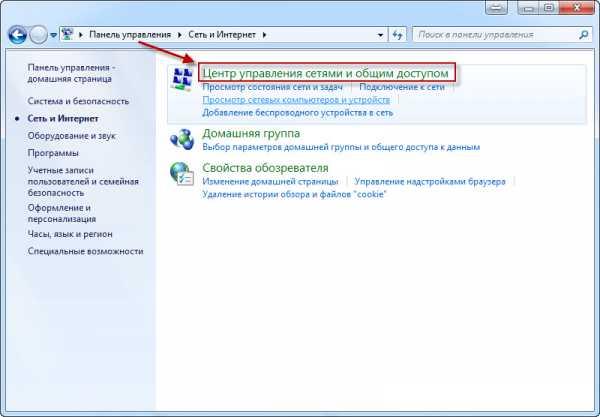 kak_sozdat_lokalnuyu_set_mezhdu_dvumya_noutbukami_cherez_wifi_26.jpg