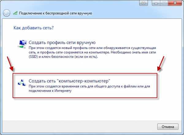kak_sozdat_lokalnuyu_set_mezhdu_dvumya_noutbukami_cherez_wifi_29.jpg