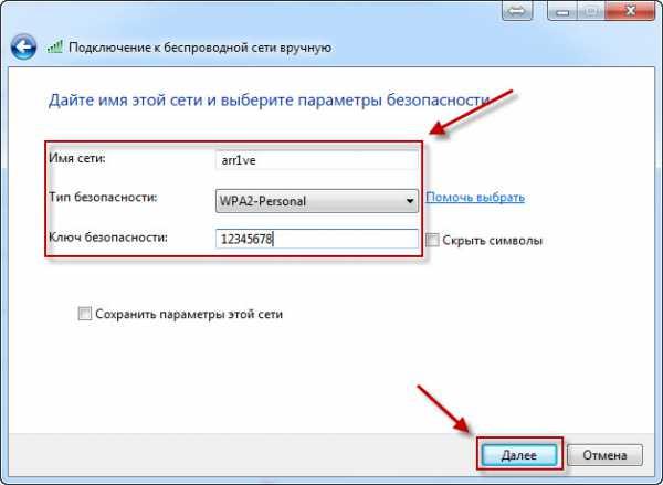 kak_sozdat_lokalnuyu_set_mezhdu_dvumya_noutbukami_cherez_wifi_31.jpg