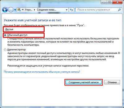 Как сделать свою учетную запись с правами администратора 283