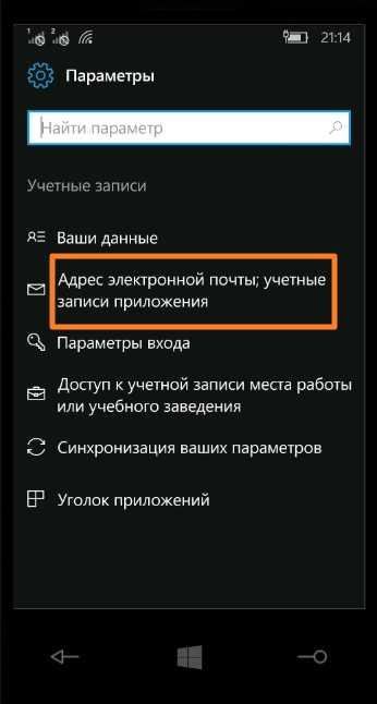 Как сделать новую учетную запись windows phone7