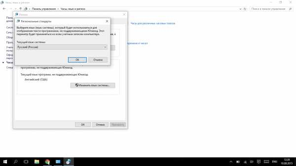 kak_ubrat_krakozyabry_v_windows_10_52.jpg
