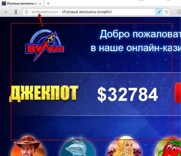 Реклама казино вулкан adblock десерт игровые автоматы
