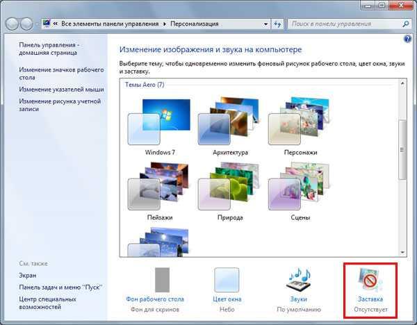 как отключить заставку в windows 7