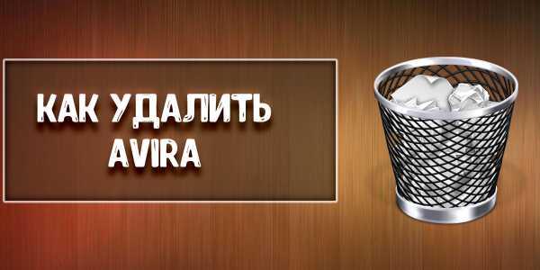 kak_udalit_avira_s_kompyutera_polnostyu_windows_10_57.jpg