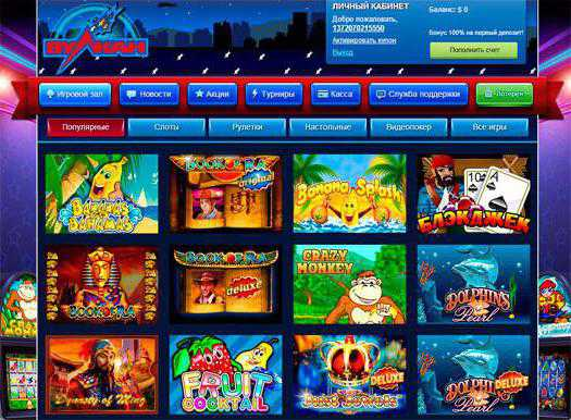удаление казино вулкан с компьютера