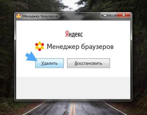 как удалить менеджер браузеров яндекс этом
