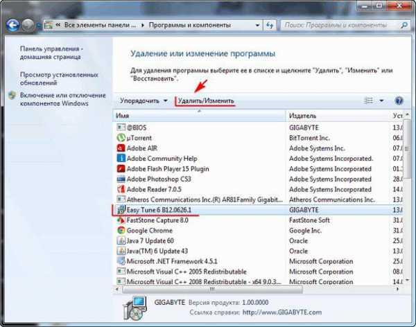 a94991ba2874dae как удалить случайно установленные программы