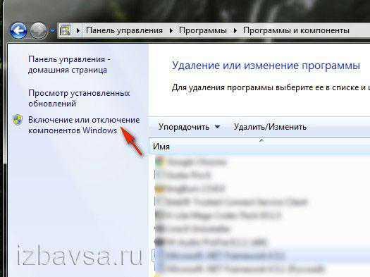 kak_udalit_net_framework_v_windows_7_10.jpg