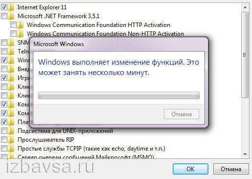 kak_udalit_net_framework_v_windows_7_12.jpg