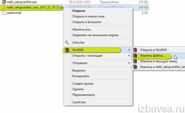 kak_udalit_net_framework_v_windows_7_14.jpg