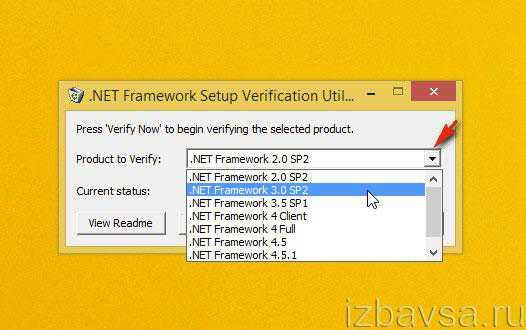 kak_udalit_net_framework_v_windows_7_15.jpg