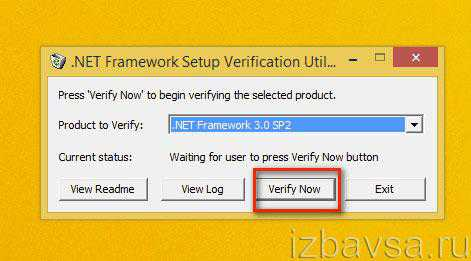 kak_udalit_net_framework_v_windows_7_16.jpg
