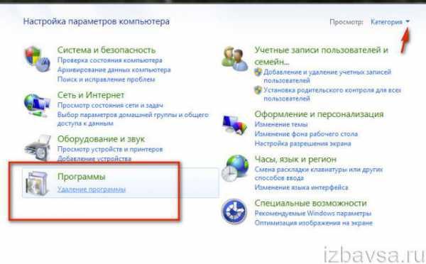 kak_udalit_net_framework_v_windows_7_7.jpg