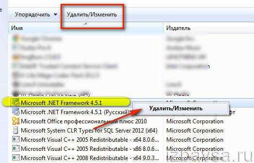 kak_udalit_net_framework_v_windows_7_8.jpg