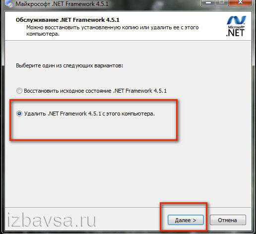 kak_udalit_net_framework_v_windows_7_9.jpg