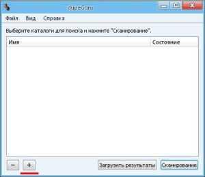 kak_udalit_odinakovye_fajly_na_kompyutere_8.jpg