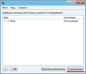 kak_udalit_odinakovye_fajly_na_kompyutere_9.jpg