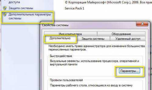 kak_udalit_pagefile_sys_v_windows_7_1.jpg