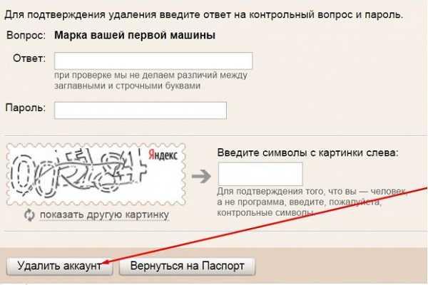 Как удалить почту яндекс с компьютера  Вводим требуемые системой данные ответ на контрольный вопрос и пароль контрольные символы а затем жмём на кнопку Удалить аккаунт