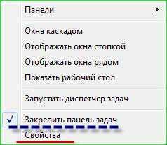 kak_udalit_poisk_v_internete_s_paneli_zadach_windows_7_2.jpg