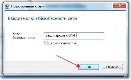 Как удалить сеть 2