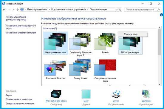 kak_udalit_temy_v_windows_10_1.jpg