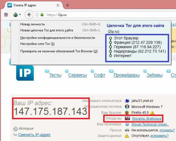 Как сменить ip адрес в браузере тор как скачать фильм через тор браузер вход на гидру