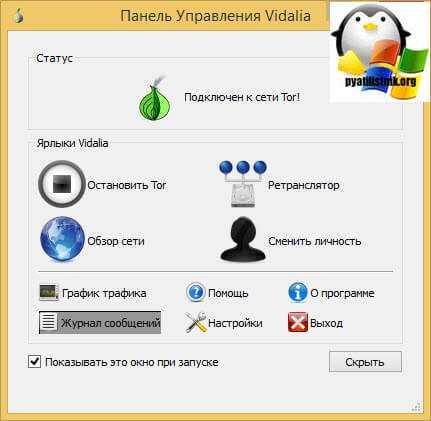 Tor browser ваша вкладка только что упала скачать tor browser на русском бесплатно xp gidra