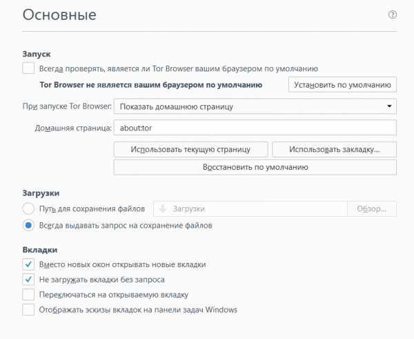 Настройки браузера тор hidra тор браузер для iphone 4s hydra