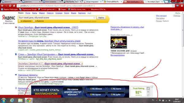 Реклама в поисковике яндекс вирус българският интернет бизнес каталог интернет реклама