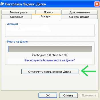 Скачать Яндекс Диск для Windows XP