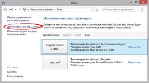 kak_ustanovit_anglijskij_yazyk_vvoda_po_umolchaniyu_na_windows_10_10.jpg