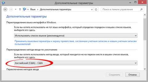 kak_ustanovit_anglijskij_yazyk_vvoda_po_umolchaniyu_na_windows_10_14.jpg