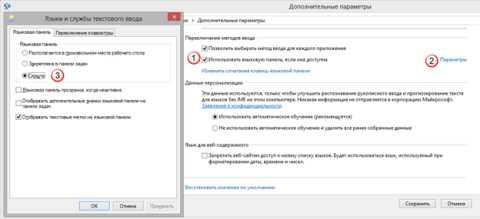 kak_ustanovit_anglijskij_yazyk_vvoda_po_umolchaniyu_na_windows_10_16.jpg
